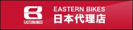 EASTERNBIKES 日本正規代理店
